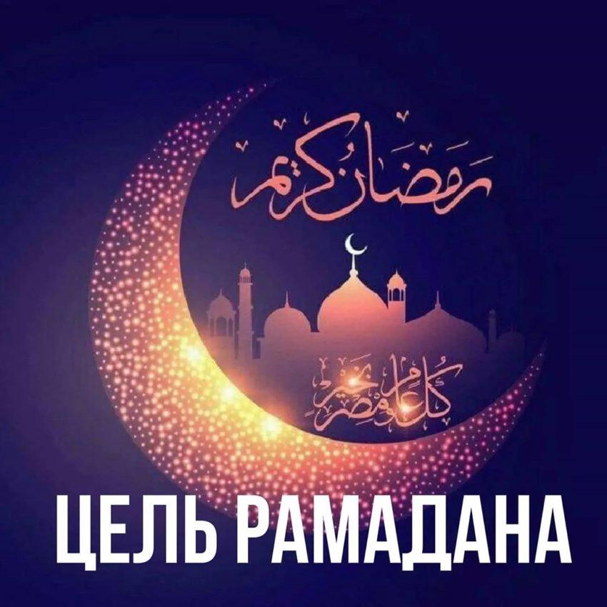 Цель месяца Рамадан