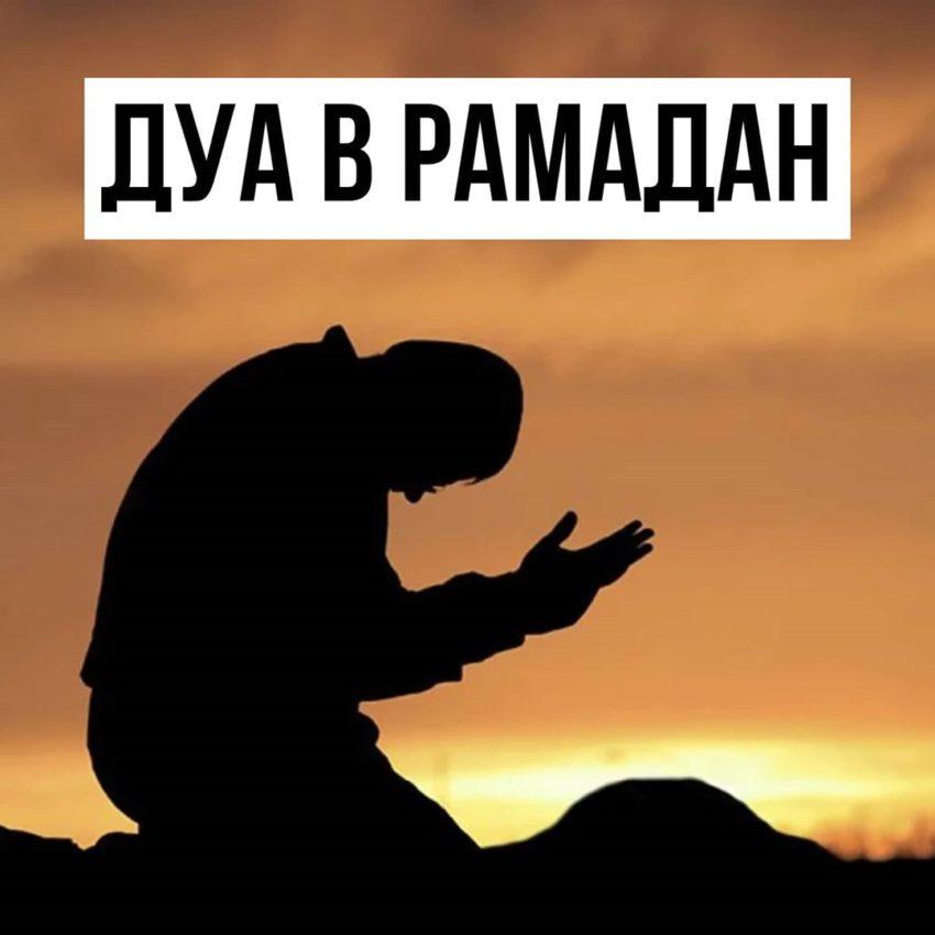 Дуа во время Рамадана