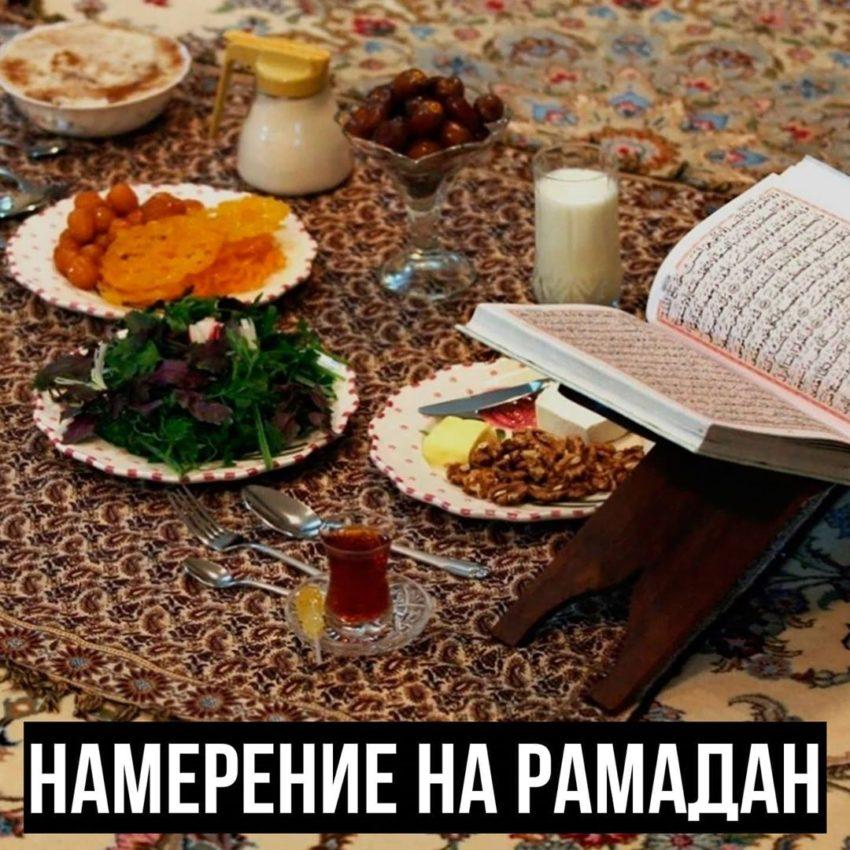 Намерение на Рамадан