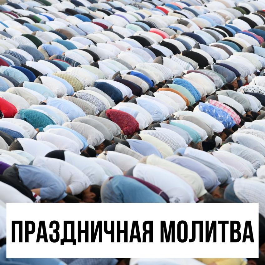 Праздничная молитва (намаз) по случаю дня Разговления ('ид аль-Фитр)
