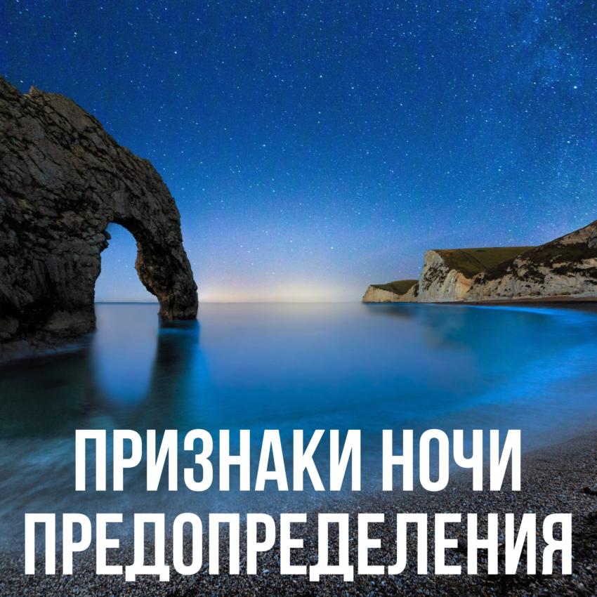 Признаки Ночи Предопределения